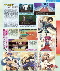 Reve Unitia Famitsu Scan 2