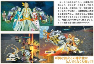 Tales of Zestiria - Kamui Form mit Edna