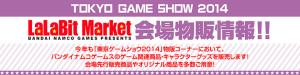 Tokyo Game Show und Lalabit Market Logo