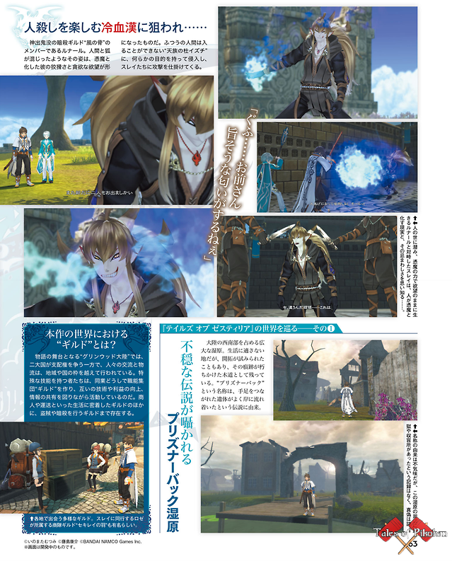 Tales of Zestiria Famitsu Scan Renard 2