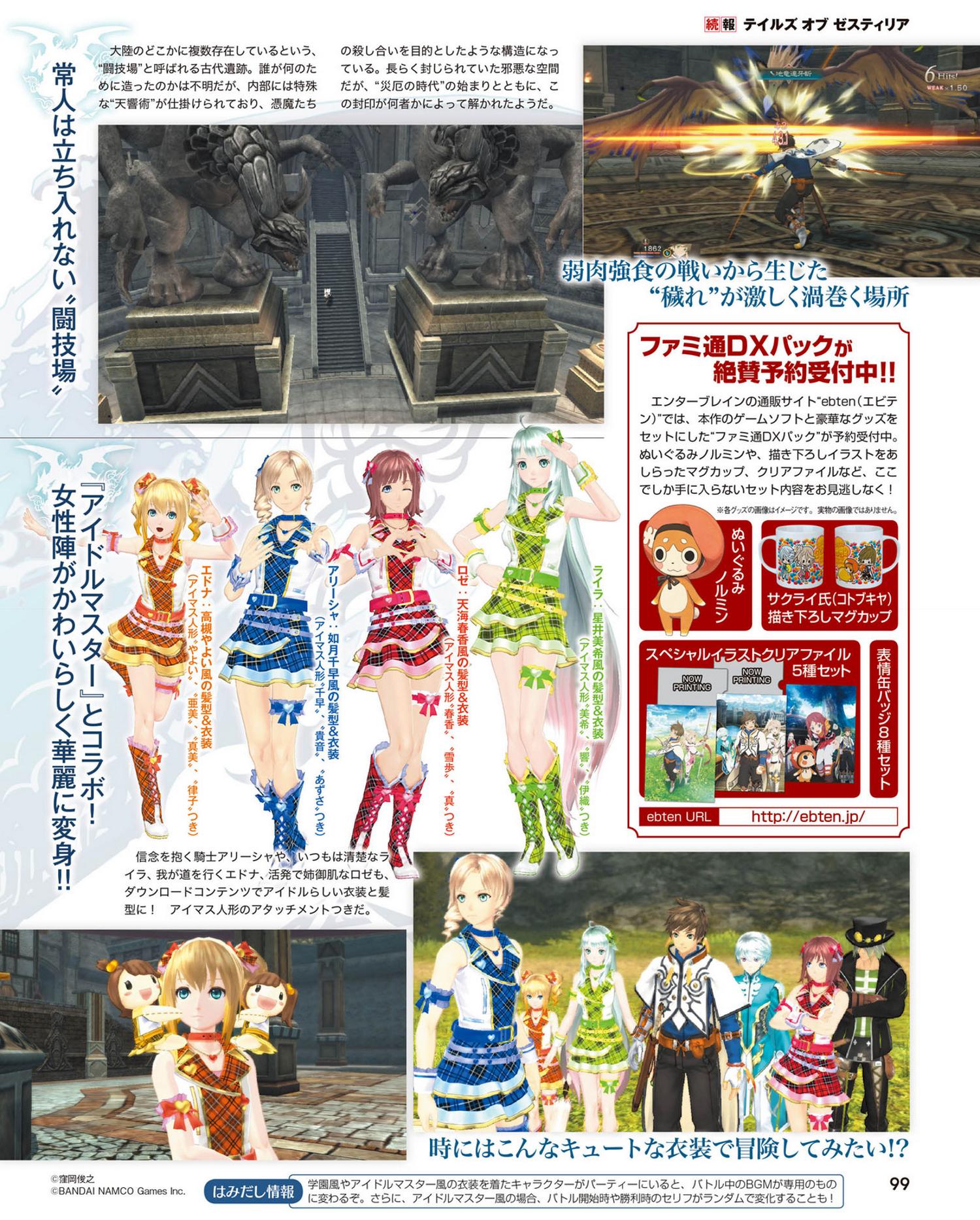 Zestiria - Idolmaster Costumes