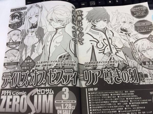 Tales of Zestiria Manga