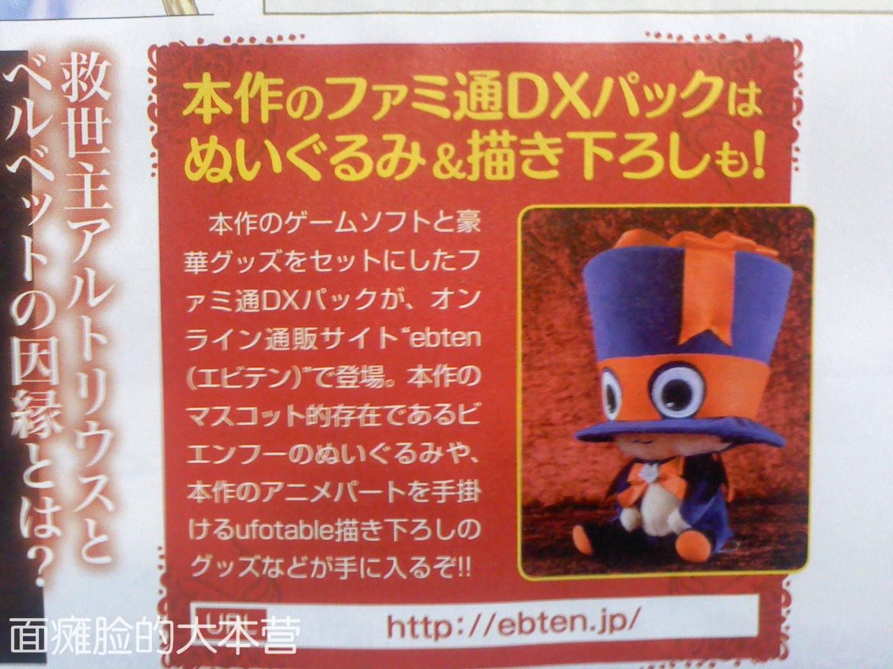 Tales of Berseria Famitsu DX