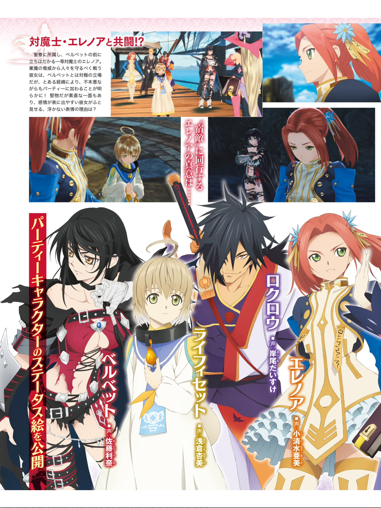 Tales of Berseria Screens (3)
