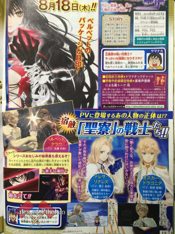 Tales of Berseria Jump Scan